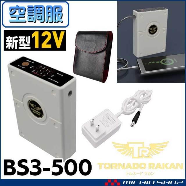 [2020年新型デバイス]空調服 トルネードラカン専用リチウムポリマーバッテリーセット BS3-500 TORNADO RAKAN