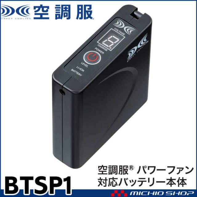 空調服 リチウムイオン大風量パワーファン対応バッテリー本体 BTSP1 株式会社空調服