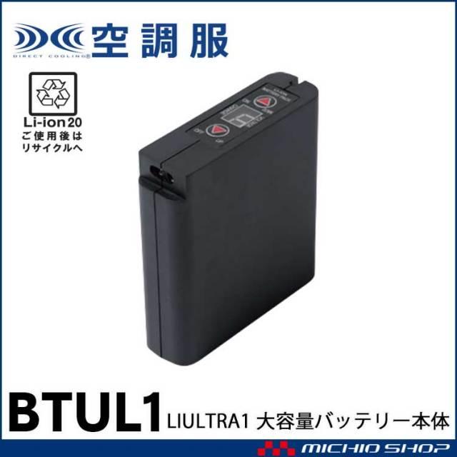 空調服 リチウムイオン大容量バッテリー本体 BTUL1 株式会社空調服