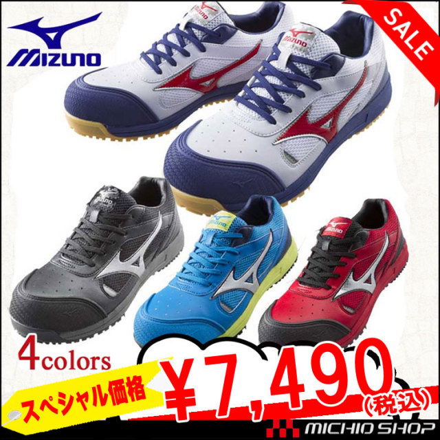 [大幅値下]安全靴 ミズノ mizuno プロテクティブスニーカーC1GA1600 オールマイティ 紐タイプ