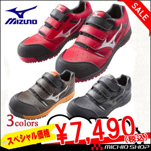 安全靴 ミズノ mizuno プロテクティブスニーカーC1GA1601 オールマイティ ベルトタイプ
