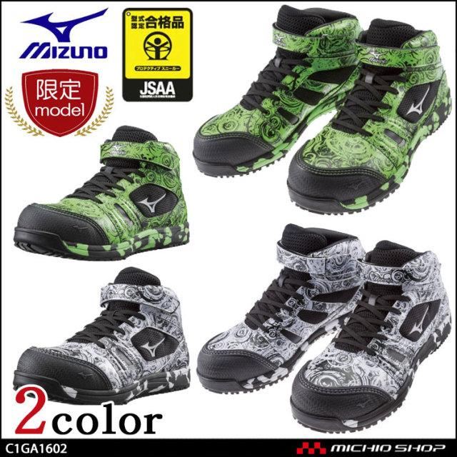 [限定色・在庫限り]安全靴 ミズノ mizuno オールマイティミッドカットスニーカー C1GA1602 ALMIGHTY