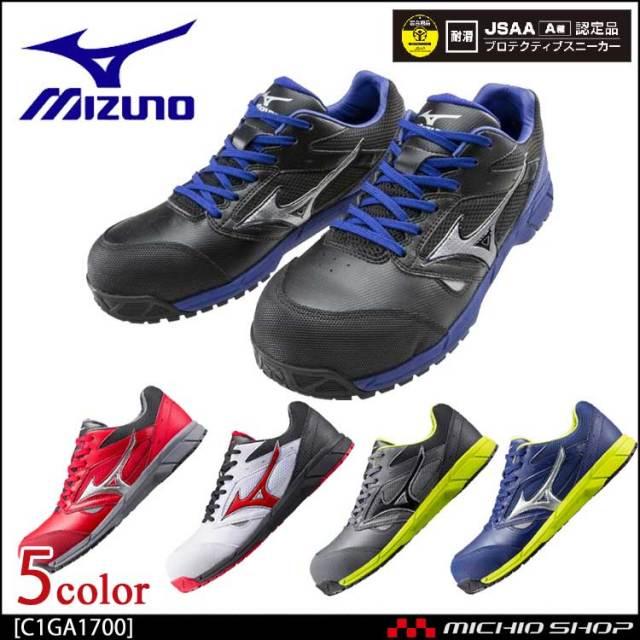 [在庫限り]安全靴 ミズノ mizuno プロテクティブスニーカー C1GA1700 オールマイティLS  紐タイプ
