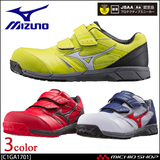安全靴 ミズノ mizuno プロテクティブスニーカー C1GA1701 オールマイティLS  ベルトタイプ