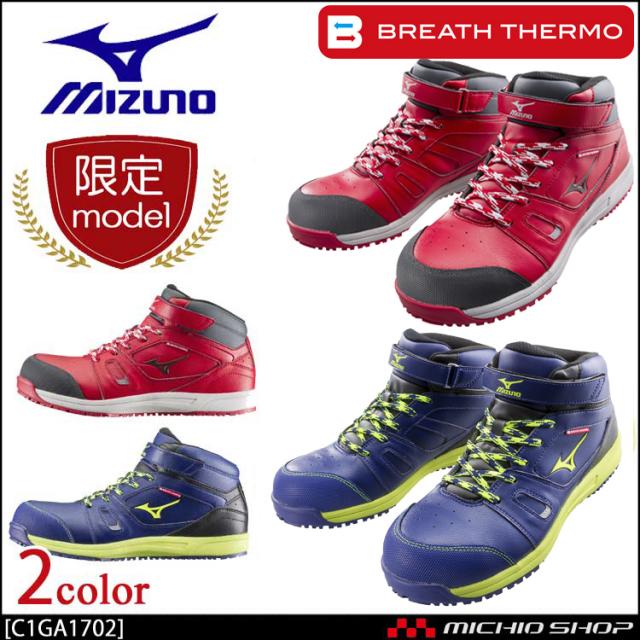 [数量限定]防寒安全靴 ミズノ mizuno プロテクティブスニーカーC1GA1702 オールマイティミッドカット ブレスサーモ搭載