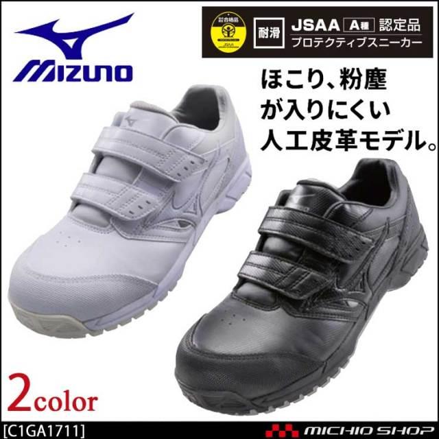 安全靴 ミズノ mizuno プロテクティブスニーカー C1GA1711 オールマイティCS  マジックタイプ