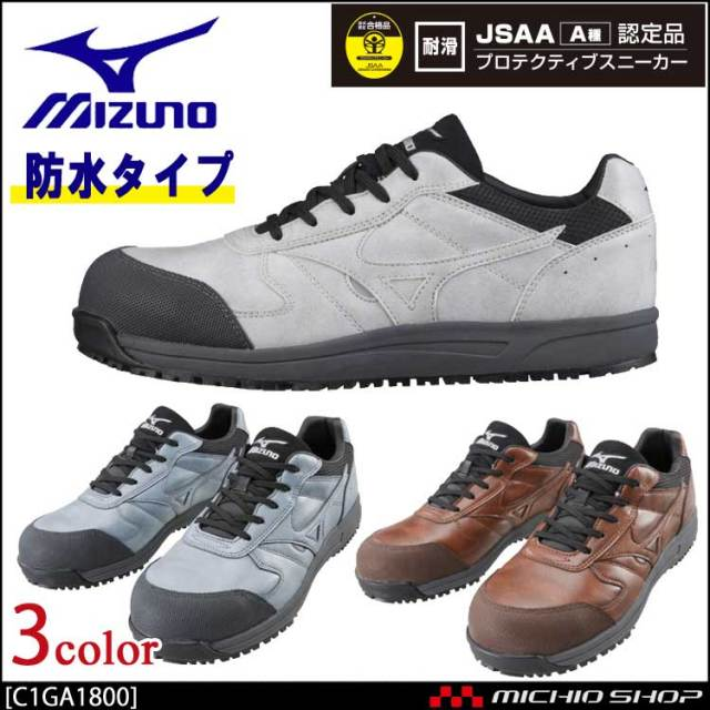 安全靴 ミズノ mizuno プロテクティブスニーカー C1GA1800 オールマイティWF 紐タイプ 2018年春夏新作