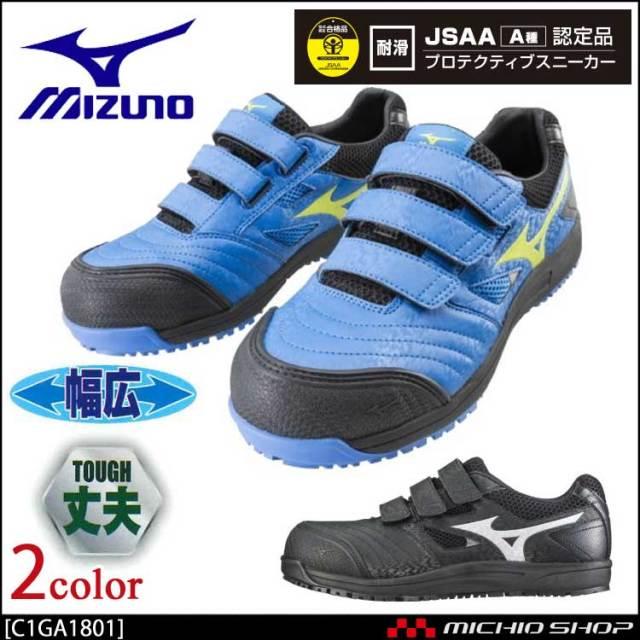 安全靴 ミズノ mizuno プロテクティブスニーカー C1GA1801 オールマイティFF ベルトタイプ