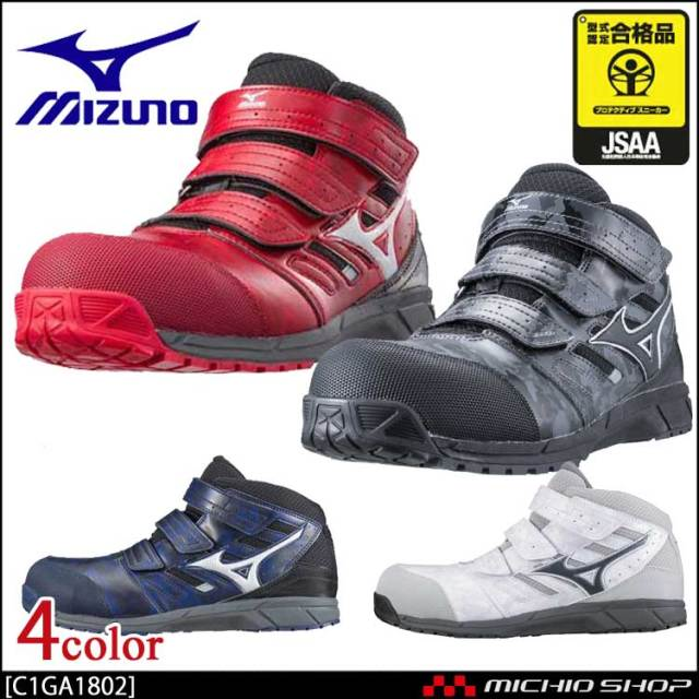 安全靴 ミズノ mizuno プロテクティブスニーカー C1GA1802 オールマイティLSミッドカット ベルトタイプ