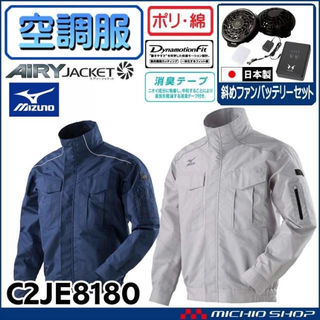 空調服 ミズノ mizuno エアリージャケット・グレーファン・バッテリーセット C2JE8180 空調風神服