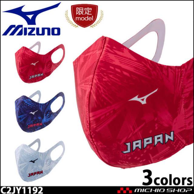 [6月中旬入荷先行予約]ミズノ mizuno  数量限定 JAPANロゴ入り マウスカバー マスク C2JY1192 日本選手団着用モデル 2021年春夏新作