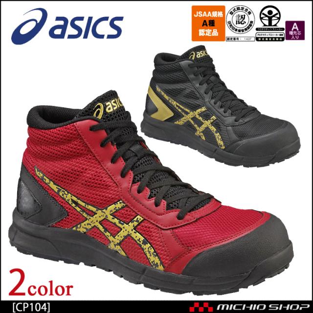 [在庫限り]安全靴 アシックス asics スニーカーウィンジョブ FCP104 ハイカット 紐タイプ