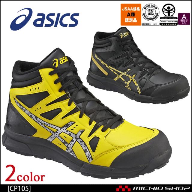 [在庫限り]安全靴 アシックス asics スニーカーウィンジョブ FCP105 ハイカット 紐タイプ