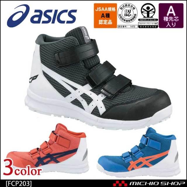 安全靴 アシックス asics スニーカーウィンジョブ FCP203