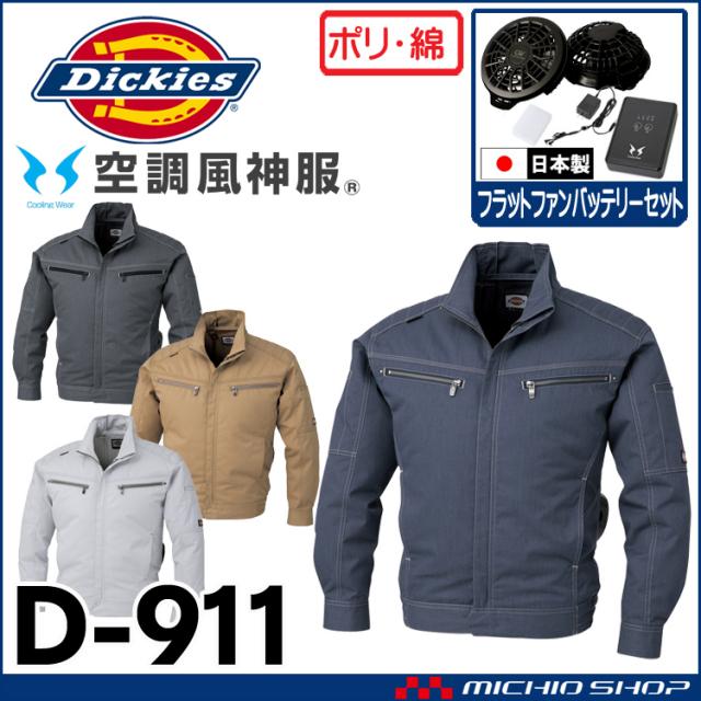 空調風神服 Dickies ディッキーズ エアーマッスルジャケット・フラットファン・バッテリーセット D-911