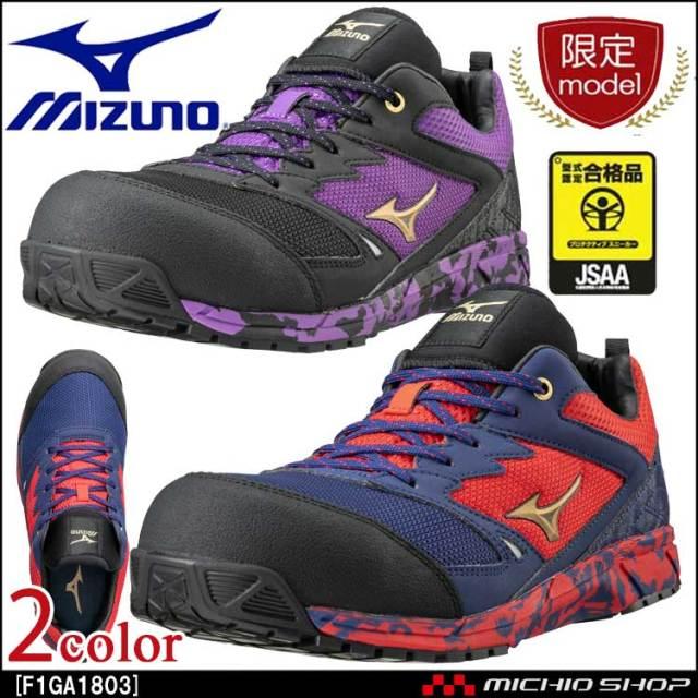 [即納]数量限定 安全靴 ミズノ mizuno プロテクティブスニーカー F1GA1803 オールマイティVS メッシュ