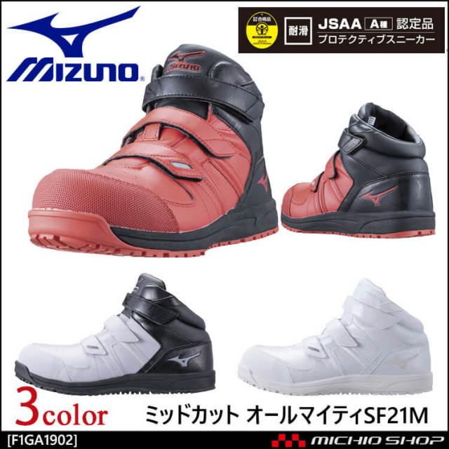安全靴 ミズノ mizuno プロテクティブスニーカー  F1GA1902 ミッドカット オールマイティSF21M マジックタイプ