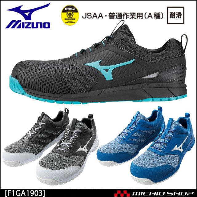 安全靴 ミズノ mizuno プロテクティブスニーカー F1GA1903 オールマイティES31L ゴムひもタイプ