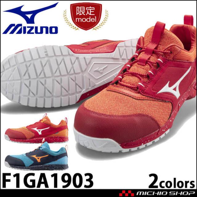 [数量限定]安全靴 ミズノ mizuno プロテクティブスニーカー F1GA1903 オールマイティES31L ゴムひもタイプ