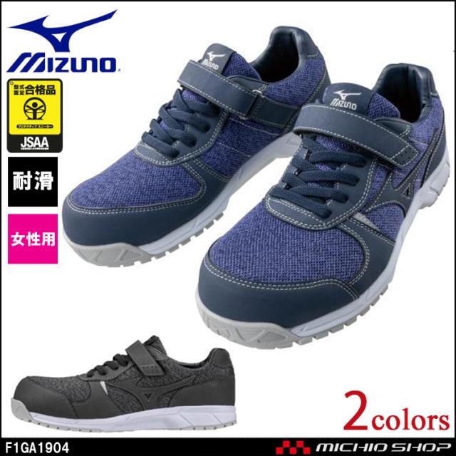 安全靴 ミズノ mizuno プロテクティブスニーカー F1GA1904 オールマイティ FS32L ニットメッシュローカット レディースシューズ