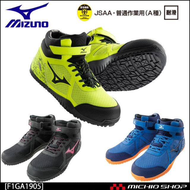 安全靴 ミズノ mizuno プロテクティブスニーカー F1GA1905 オールマイティ SD13H ハイカットタイプ 2019年秋冬新作