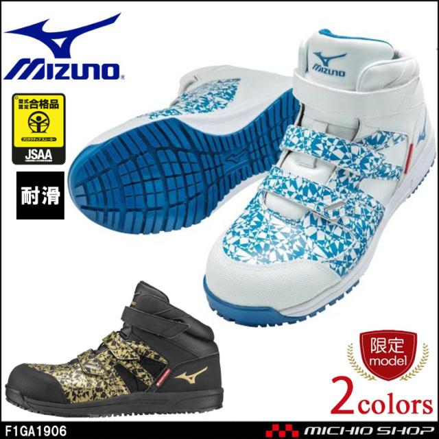[数量限定]安全靴 ミズノ mizuno ブレスサーモスニーカー F1GA1906 オールマイティ BF22MLTD