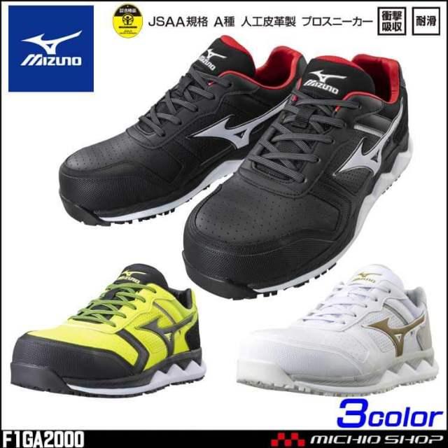 安全靴 mizuno ミズノ オールマイティ HW11L F1GA2000 紐タイプ ワーキングシューズ セーフティシューズ