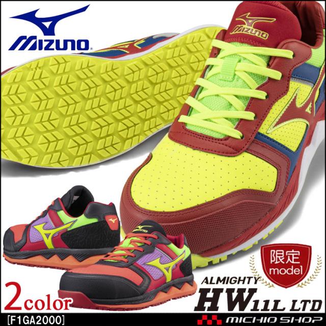 [即納] 数量限定 安全靴 ミズノ mizuno プロテクティブスニーカー F1GA2000 オールマイティ HW11L