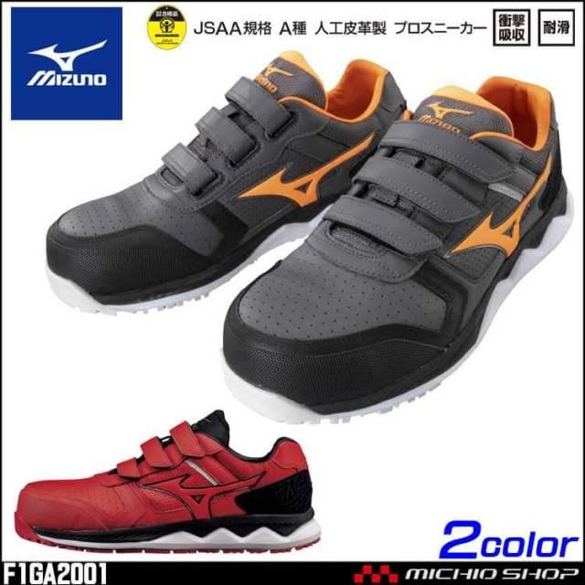 安全靴 mizuno ミズノ オールマイティ HW22L F1GA2001 マジックタイプ ワーキングシューズ セーフティシューズ