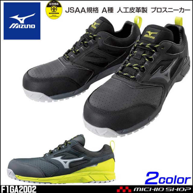 安全靴 mizuno ミズノ オールマイティ AS15L F1GA2002 紐タイプ ワーキングシューズ セーフティシューズ