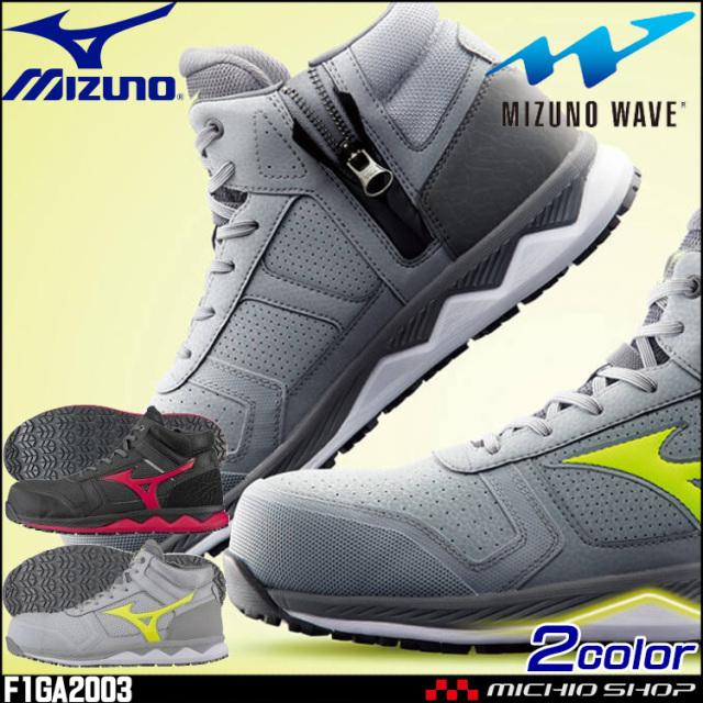 安全靴 ミズノ mizuno プロテクティブスニーカー F1GA2003 オールマイティZW43H ハイカットファスナータイプ ワーキングシューズ