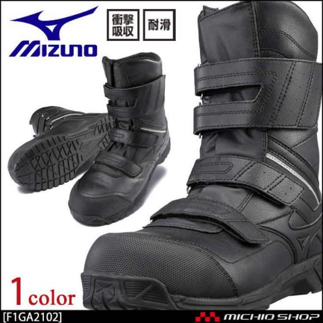 安全靴 mizuno ミズノ オールマイティ BS 29H F1GA2102 ベルトタイプ ワーキングシューズ セーフティシューズ 2021年春夏新作