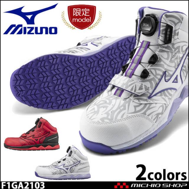 [即納] 数量限定 安全靴 ミズノ mizuno プロテクティブスニーカー F1GA2103 オールマイティHW51M BOA
