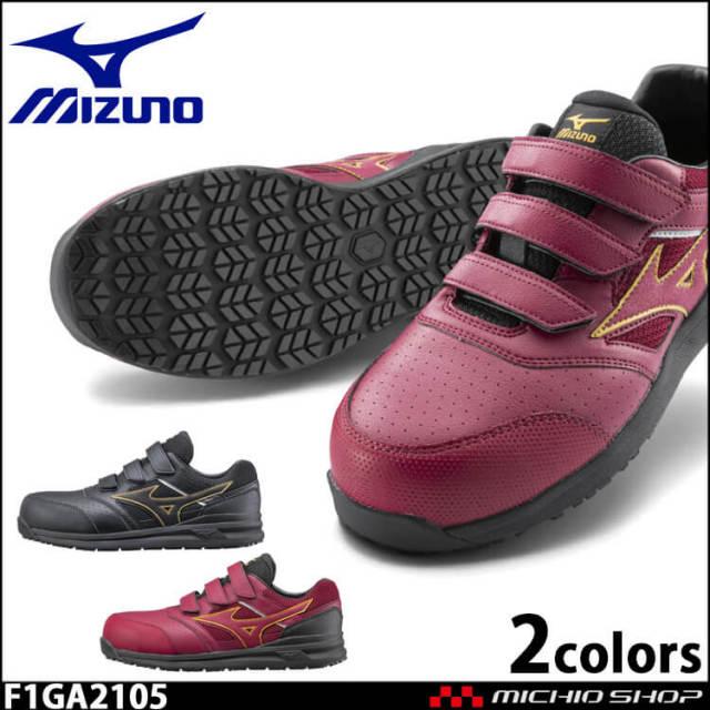 安全靴 ミズノ mizuno プロテクティブスニーカー F1GA2105 オールマイティ LS2 22L WIDE マジックタイプ