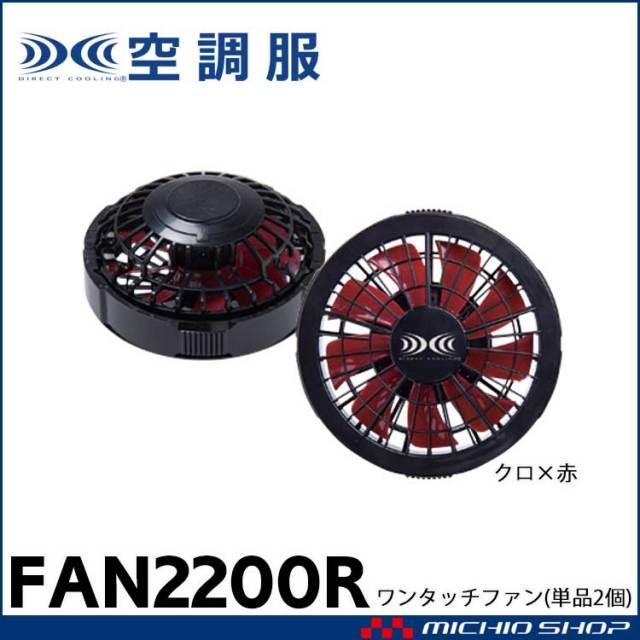 空調服 付属品 ワンタッチファン2個 ブラック×レッド FAN2200BR 株式会社空調服