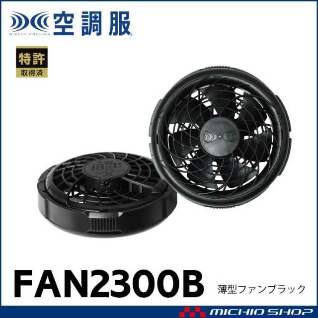 空調服 薄型ファン ブラック(2個) FAN2300B ケーブル無し