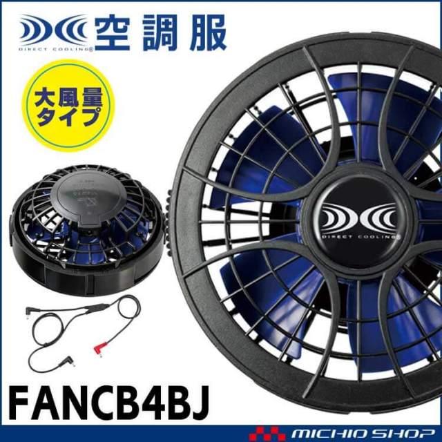空調服 大風量ワンタッチパワーファンケーブルセット FANCB4BJ 株式会社空調服 2020年新作