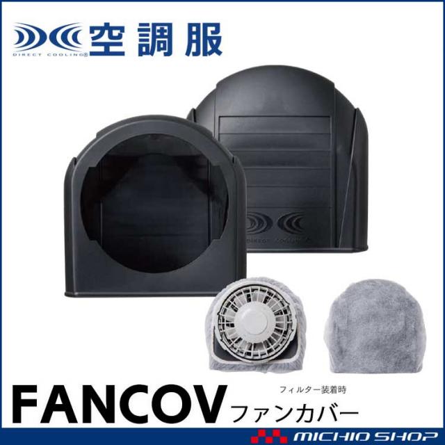 空調服 ファンカバー FANCOV 株式会社空調服