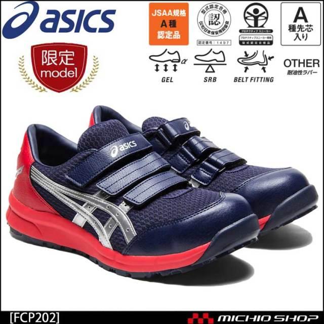 数量限定 安全靴 アシックス asics スニーカーウィンジョブ FCP202