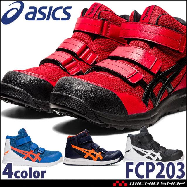 [新色3月末入荷先行予約]安全靴 アシックス asics スニーカーウィンジョブ FCP203