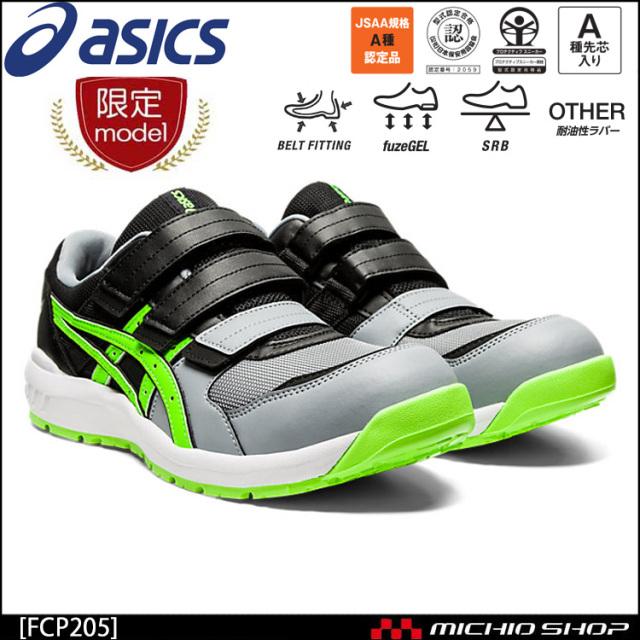 [数量限定色]安全靴 アシックス asics スニーカーウィンジョブ FCP205