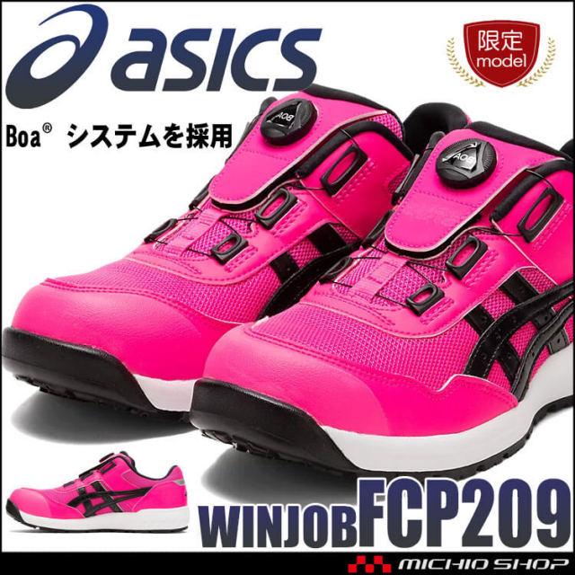 [2月中旬入荷先行予約][限定色]安全靴 アシックス asics スニーカーウィンジョブ FCP209 Boa 2021年春夏新作