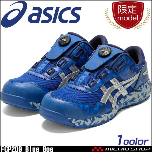 [数量限定]安全靴 アシックス asics スニーカーウィンジョブ FCP209 BlueBoa