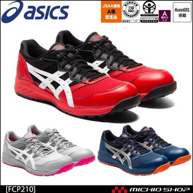 安全靴 アシックス asics スニーカーウィンジョブ FCP210