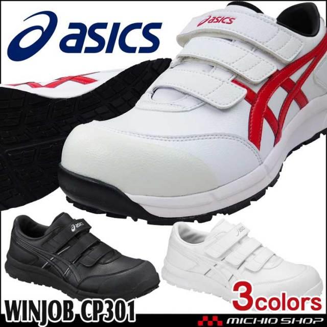 [3月末入荷先行予約]安全靴 アシックス asics スニーカー ウィンジョブ FCP301 セーフティシューズ