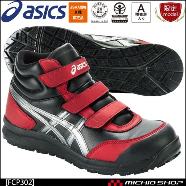 数量限定 安全靴 アシックス asics スニーカーウィンジョブ FCP302