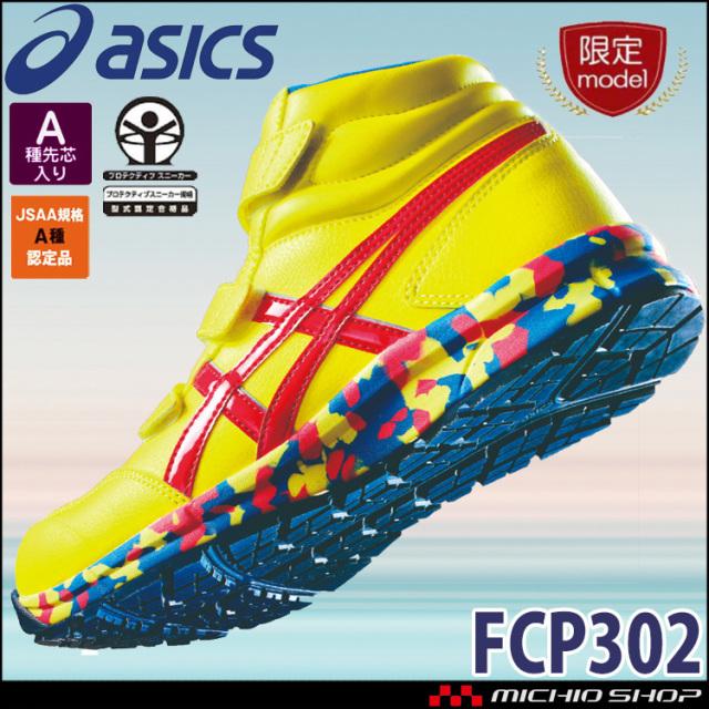 数量限定 安全靴 アシックス asics スニーカー ウィンジョブ FCP302 marble マーブル セーフティシューズ ハイカット 2021年秋冬新作