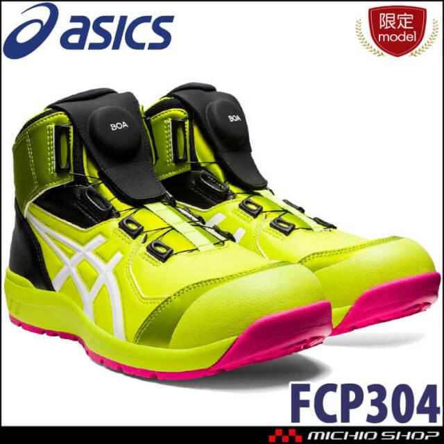 [2月中旬入荷先行予約][限定色]安全靴 アシックス asics スニーカーウィンジョブ FCP304 Boa 2021年春夏新作