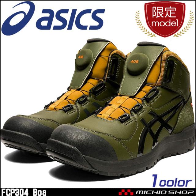 [数量限定]安全靴 アシックス asics スニーカーウィンジョブ FCP304