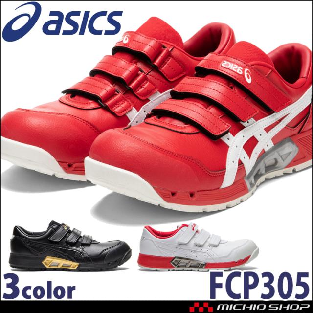 [2月中旬入荷先行予約]安全靴 アシックス asics スニーカーウィンジョブ FCP305 AC